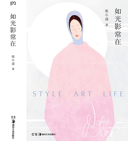 Style Art Life Nancy Zhang art-book